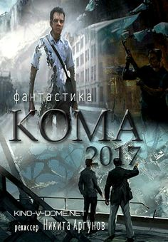 Кома фильм