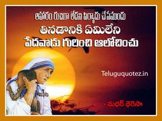 Mother theresa quotes,mother teresa inspirational life quotes about life and love in telugu language,Mother teresa great inspirational quotes and sayings about life in telugu,Mother Teresa best famous life quotes about life pictures Mother Theresa Quotes, Mother Teresa, Life Lesson Quotes, Life Lessons, Life Quotes, Girl Names With Meaning, Inspiring Quotes About Life, Telugu, Meant To Be