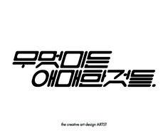 어딜가나 애매하네. design, graphic design, typography, hjh, 디자인, 그래픽디자인, 타이포그라피, 하지훈