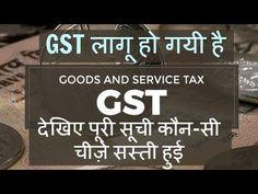 1 जुलाई से GST लागू ये चीजें हो गई सस्ती   देखे लिस्ट GST effects 1 July...