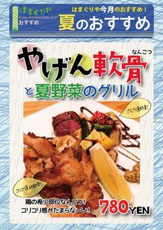 はまぐりや 7月おすすめ 「やげん軟骨と夏野菜のグリル」780円