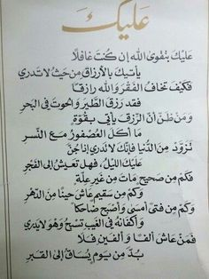 الشافعي Beautiful Arabic Words, Arabic Love Quotes, Text Quotes, Poetry Quotes, Qoutes, Religious Quotes, Islamic Quotes, Islamic Art, Blessing Words