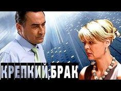 Крепкий брак (2012) Мелодрама фильм кино