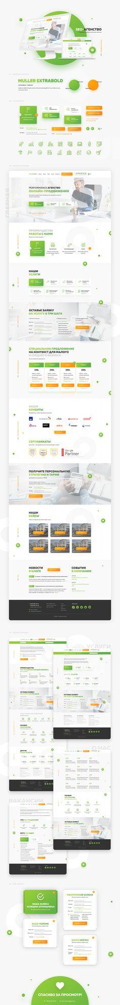 Web-site. SEO-агенство on Behance