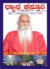 Nov 2011http://pssmovement.org/eng/index.php/publications/magazines/14-publications/magazines/130-dhyana-kasturi