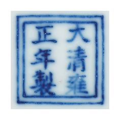A fine and rarefamille rose'sanduo' tea bowl, Yongzheng six-character mark in underglaze blue within a double square and of the period (1723-1735)
