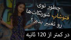 چطوری شورتکات های فتوشاپ رو تغییر بدم ؟ در 120 ثانیه Arabic Calligraphy, Arabic Calligraphy Art