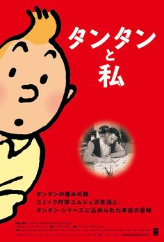 "Movie ""Tintin & I"" Japanese Edition"