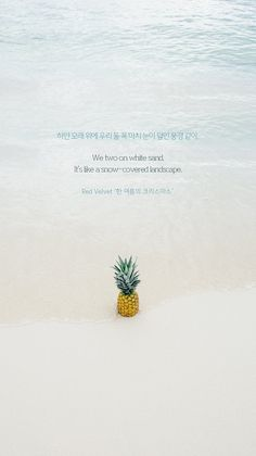 Korea Quotes, Bts Quotes, Lyric Quotes, Girl Quotes, Qoutes, Korean Phrases, Korean Words, Beautiful Lyrics, Beautiful Words