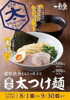 見本_つけ麺2016_レギュラー入稿 Japanese Restaurant Menu, Japanese Menu, Japanese Food Sushi, Food Graphic Design, Food Menu Design, Food Poster Design, Flyer Design, Restaurant Website Design, Brochure Food