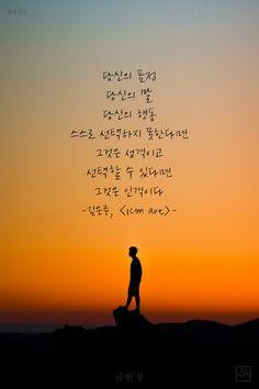 #448 당신의 표정, 당신의 말, 당신의 행동 스스로 선택하지 못한다면 그것은 성격이고 선택할 수 있다면 그것은 인격이다 -김은주, <1cm art>- Wise Quotes, Famous Quotes, Motivational Quotes, Inspirational Quotes, Korean Drama Quotes, Korean Language Learning, Good Sentences, My Motto, Korean Words