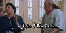 Arabic Memes, Funny Arabic Quotes, Funny Science Jokes, Funny Jokes, Atonement Movie, Best Quotes, Love Quotes, Elcin Sangu, Numbers Preschool
