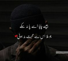 Poetry is love♥ Urdu Poetry Romantic, Love Poetry Urdu, Urdu Quotes, Poetry Quotes, Girly Pictures, Girly Pics, Weird Facts, Crazy Facts, Stupid Girl