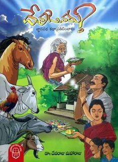 The online shopping from a great collection store for Telugu books ఆన్ లైన్ పుస్తక ప్రపంచంలో పుస్తక ప్రియులకు, పాఠకులకు పుస్తకాన్ని మరింత చేరువ చేసే ప్రయత్నం Painting, Art, Painting Art, Paintings, Kunst, Paint, Draw, Art Education, Artworks