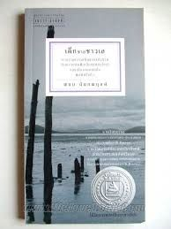 เด็กชายชาวเล แต่งโดย พนม นันทพฤกษ์ เป็นหนังสือปรเภทนวนิยาย  เหมาะสำหรับเด็กและเยาวชนวัย 13-18 ปี