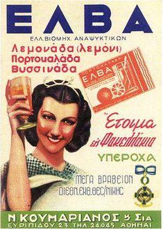 Παλιές ελληνικές διαφημίσεις!