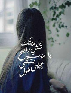 زعلي طول انا وياك..وسنين بقيت..جرب فيهن انا انساك.ماقدرت نسيت...**