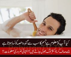 Do you know which part of the body is the most dirty ? Important InformationPakistani TV Talk Shows, Breaking News, Recorded Talk Shows,Latest Breaking Pakistan News, Urdu News, Latest Daily Urdu Columns, Videos, Education, Technology. Health, Business, World, Cricket