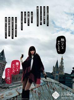 GO,TOKYO FASHION - LUMINE Ad Gallery   LUMINE