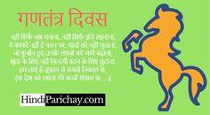 26 जनवरी गणतंत्र दिवस 2021 पर शायरी