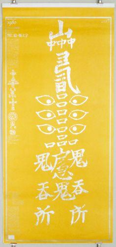写研カレンダー 文字の生態圏 1978-1989 各号 写研+杉浦康平 企画 写研 1978-1989年