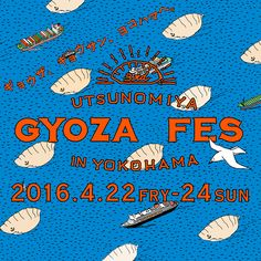 ギョウザ、ギョウサン、ヨコハマへ。UTSUNOMIYA GYOZA FES IN YOKOHAMA 2016.4.22 FRY - 24 SUN Food Graphic Design, Graphic Design Illustration, Print Design, Illustration Art, Design Art, Illustrations, Poster Layout, Print Layout, Japanese Prints