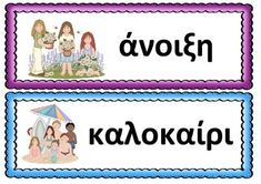 Seasons and Months Teacher Pay Teachers, Kindergarten, Greek, Seasons, Seasons Of The Year, Kindergartens, Preschool, Greece, Preschools