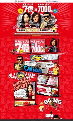 年末ジャンボ & 年末ジャンボミニ7000万 スペシャルサイト Website Layout, Web Layout, Layout Design, Web Design, Japan Graphic Design, Japan Design, Graphic Design Typography, Best Banner, Game Ui Design