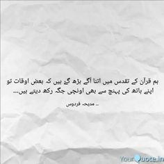 Urdu Thoughts, True Words, Quotes, Quotations, Quote, Shut Up Quotes, Shut Up Quotes, True Sayings