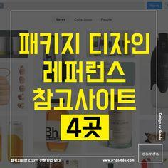 패키지 디자인 레퍼런스 참고사이트패키지 디자인을 하다보면 아이디어가 떠오르지 않아 막막한 경우가 있... Site Design, Layout Design, Web Design, Branding Portfolio, Portfolio Design, Graphic Design Tutorials, Graphic Design Posters, Food Packaging Design, Branding Design