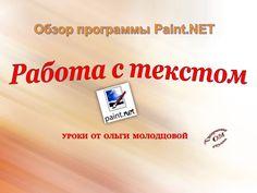 Paint.Net_работа с текстом