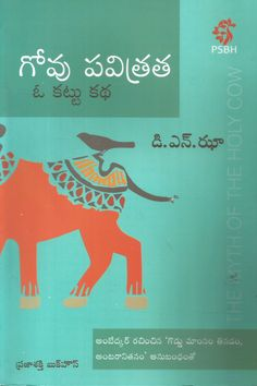 """Just in.... """"Govu Pavithratha ..."""" and Flying out the door!! http://www.telugubooks.in/products/govu-pavithratha-o-kattu-katha?utm_campaign=social_autopilot&utm_source=pin&utm_medium=pin"""