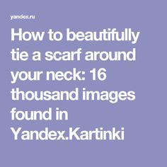 How to beautifully tie a scarf around your neck: 16 thousand images found in Yandex.Kartinki