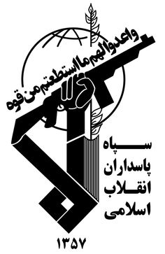 Irans Revolutionary Guards Special Forces or Quds Force Unit. http://en.wikipedia.org/wiki/Quds_Force