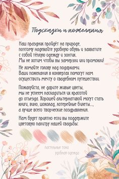 Tips and suggestions. Wedding Подсказки и пожелания. Свадебные приглашен… Tips and suggestions. Invitation Cards, Wedding Invitations, Weeding, Holidays And Events, Wedding Details, Wedding Planner, Dream Wedding, Wedding Dresses, Stationary
