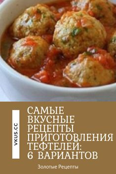 Russian Recipes, Baby Food Recipes, Poultry, Baked Potato, Recipies, Food And Drink, Beef, Meals, Dinner