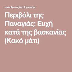 Περιβόλι της Παναγιάς: Ευχή κατά της βασκανίας (Κακό μάτι) Problem Solving, Wise Words, Prayers, Religion, Faith, God, Furla, Mystery, Greek