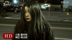 Korean Movie 스틸 플라워 (Steel Flower, 2016) 메인 예고편 (Main Trailer)