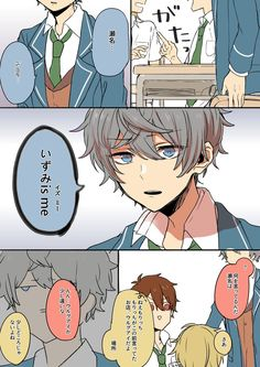 Yandere, Ensemble Stars, Animation, Japanese, Funny, Knights, Fictional Characters, Twitter, Anime Art