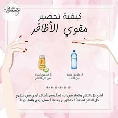 Face Skin Care, Diy Skin Care, Beauty Care, Beauty Skin, Teeth Whitening Remedies, Teeth Care, Face Hair, Beauty Recipe, Health And Beauty Tips