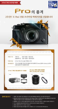 후지필름의 미러리스 렌즈교환형 카메라 X-Pro1이 얼마 전 진행된 2012 TIPA어워드에서 최우수CSC 프로페셔널 부분을 당당하게 수상했습니다. 2012TIPA어워드는 유럽, 북아메리카, 남아프리카 지역 14개국을 대표하는 29개 사진, 영상 전문 매체들로 이루어진 단체로, 매년 분야별 우수 제품을 선정해 TIPA어워드를 수여하고 있는 시상식입니다. 이런 좋은 소식을 많은 분들과 함께 하기 위해 후지필름에서는 'Pro의 품격' 이벤트를 실시한답니다. 'Pro의 품격' 이벤트는 지난 11일부터 오는 24일까지 X-Pro1 또는 XF Lens를 구매하시는 분들을 대상으로 진행됩니다. 제품 구매 후 홈페이지를 통해 30일까지 정품 등록을 완료하시면 자동 응모가 되는데요. 이벤트에 참여하시는 분들께는 전용플래시, 렌즈, 전용 보호 필터 등을 증정해 드리고 있습니다. 후지필름 블로그에서 확인하세요! http://blog.naver.com/fujifilm_x/150140541910