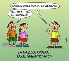 Kai, Funny Greek, Peanuts Comics, Funny Quotes, Family Guy, Humor, Guys, Memes, Fictional Characters