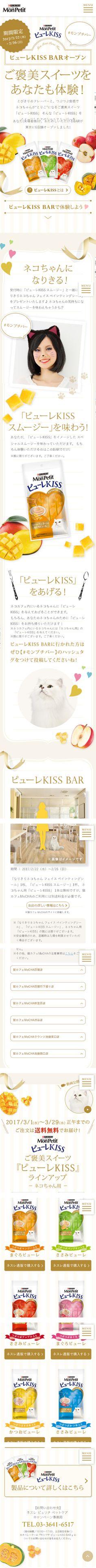 https://nestle.jp/brand/monpetit/product/puree_kiss_bar.html【ペット・花・DIY工具関連】のLPデザイン。WEBデザイナーさん必見!スマホランディングページのデザイン参考に(かわいい系)