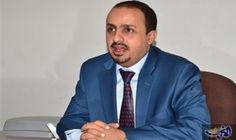 """معمر الإرياني يقيم حملة للتوعية بمخاطر """"الإرهاب"""": كشف وزير الإعلام اليمني معمر الإرياني، أن وزارته دشنت حملة للتوعية بمخاطر """"الإرهاب""""،…"""