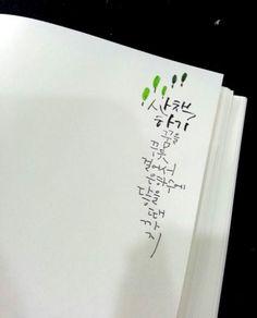 나만의 캘리그라피 노트표지는 물론 내지까지도 꾸며주기!!!! 사랑하기너와 함꼐 하고 싶은 8가지 이야기생... Word Design, Brush Lettering, Caligraphy, Typography, Letters, My Love, Words, Drawings, How To Make