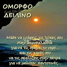 Good Night, Good Morning, Make Me Happy, Instagram Posts, Greek, Nighty Night, Buen Dia, Bonjour, Greek Language