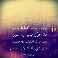 الامام علي عليه السلام ~