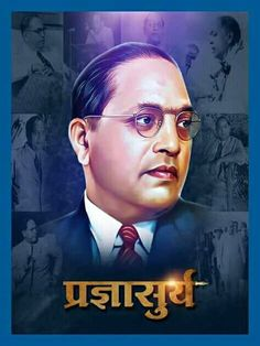 Dr Br Ambedkar Jayanti Gif Videos Pictures Hd Images Wallpaper