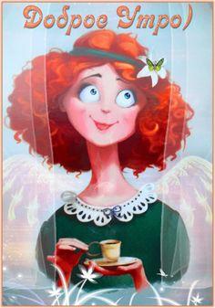 Утренний кофе картинки красивые анимация бесплатно