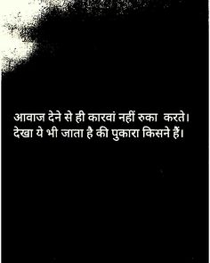 Friendship Quotes QUOTATION – Image : Quotes about Friendship – Description Ahmiyat pukaarne wale ki hoti h.pukaar ki nhi Sharing is Caring – Hey can you Share this Quote ! Shyari Quotes, Crush Quotes, Poetry Quotes, Words Quotes, Life Quotes, Qoutes, Poetry Hindi, Mixed Feelings Quotes, Inspirational Poems
